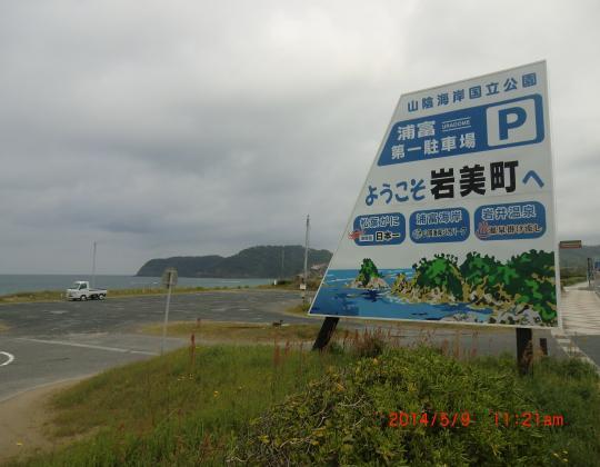 富浦海岸看板