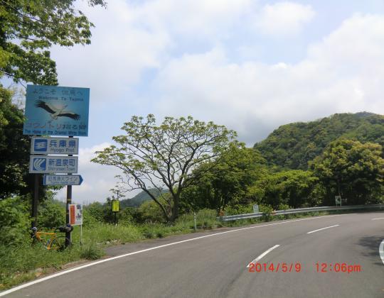 鳥取兵庫県境②