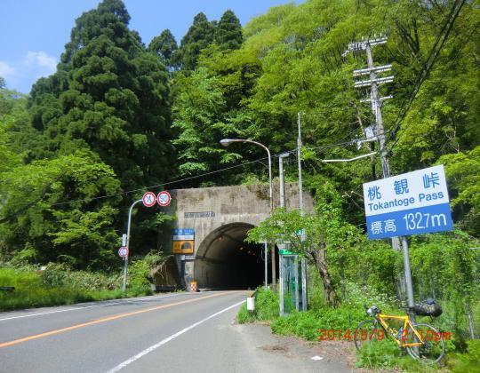 桃観峠トンネル