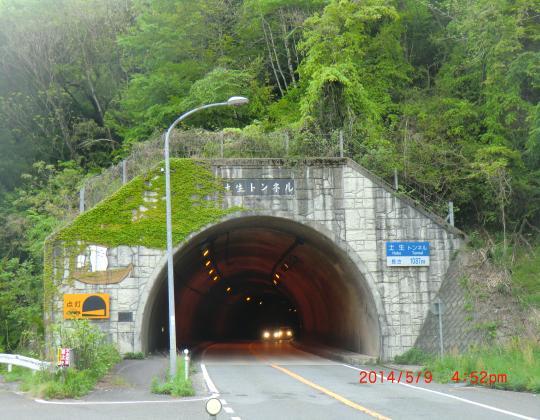 土生トンネル