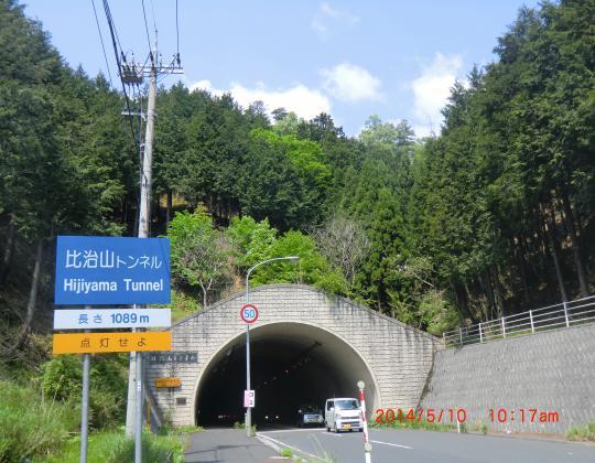 比治山トンネル