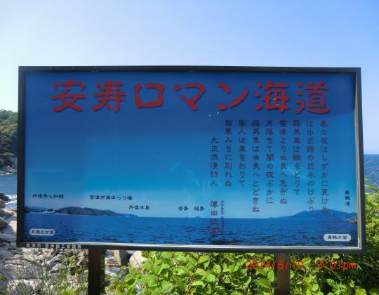 安寿ロマン海道