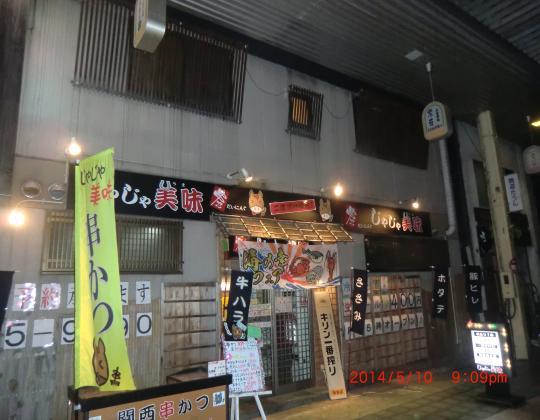 西舞鶴居酒屋