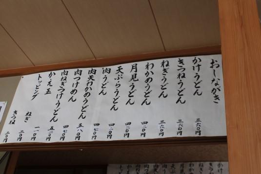 吉田のうどん とだ メニュー