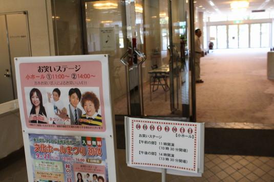 韮崎文化ホール祭り お笑いライブ