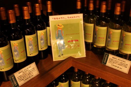 サドヤ 赤毛のアンワイン