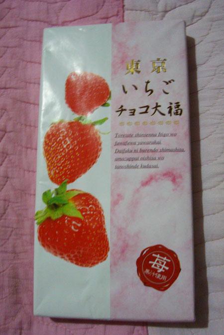 苺チョコ大福!