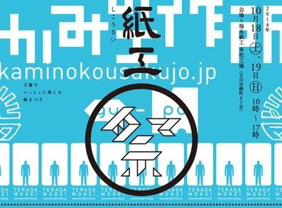 2014shikosai_s.jpg