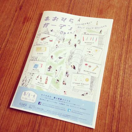 aozora14_haru1.jpg