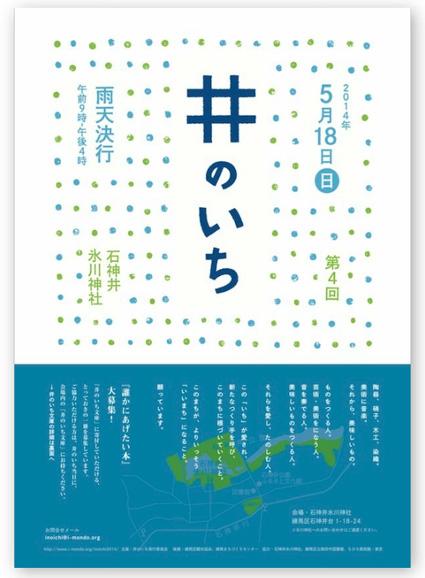 inoichi2014_1.jpg