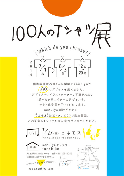 senkiya_t.jpg