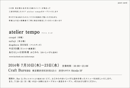 tempo_ura2_s.jpg