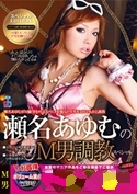 瀬名あゆむのM男調教スペシャル