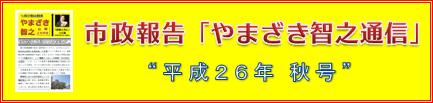 市政報告『やまざき智之通信』平成26年秋号発刊!!