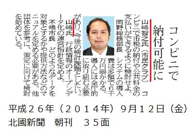 平成26年9月12日(金)北國新聞 朝刊 35面