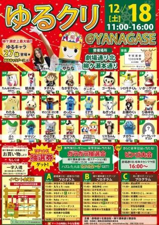 ゆるクリ2010ポスター