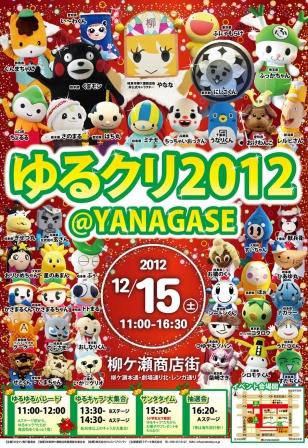ゆるクリ2012ポスター
