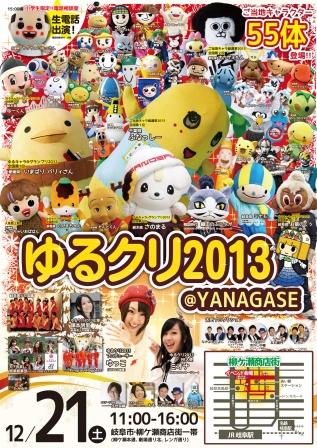 ゆるクリ2013ポスター
