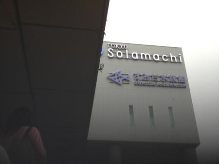 ソラマチ1