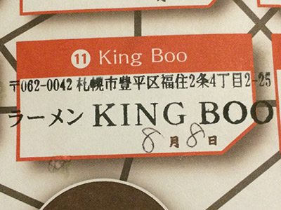 Kingbooスタンプ