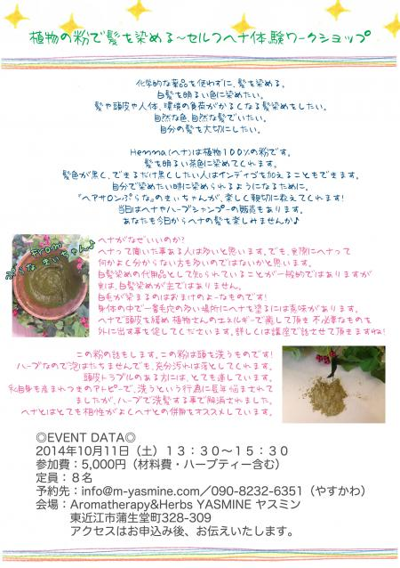 セルフヘナ体験WS_convert_20140910162013