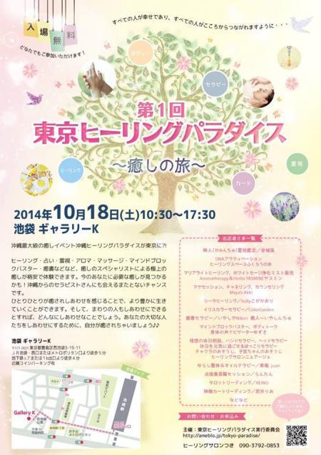 東京ヒーリングパラダイスフライヤー_convert_20141015122734