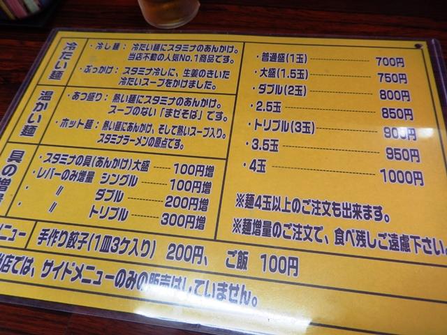 じゅんちゃん20140908002