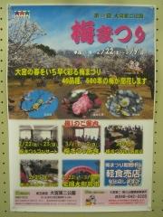 oomiyadaini140223-102.jpg