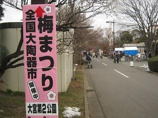 oomiyadaini140223-201.jpg