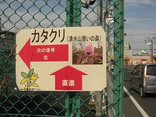 simizuyama140329-201.jpg