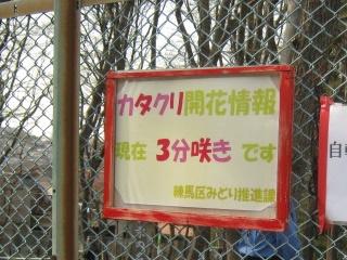 simizuyama140329-204.jpg