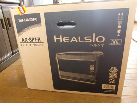 SHARP ウォーターオーブン 30L レッド系 ヘルシオ AX-SP1-R