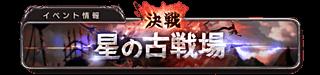 banner_event_start.png