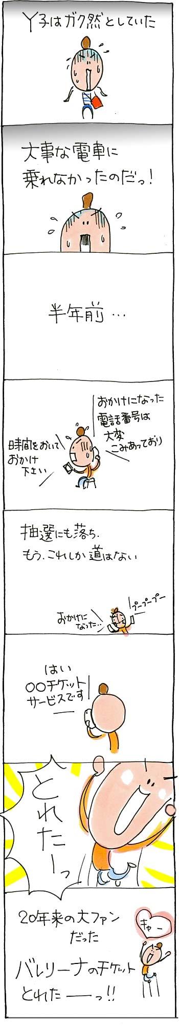 ギエム01