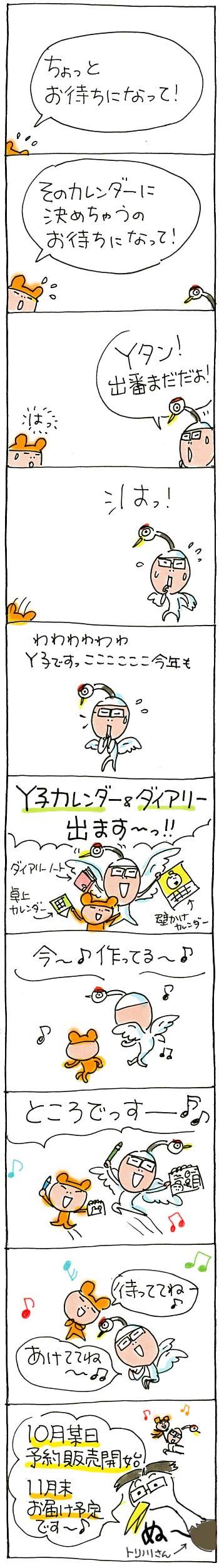 Y子ダイアリー2014始まり〜