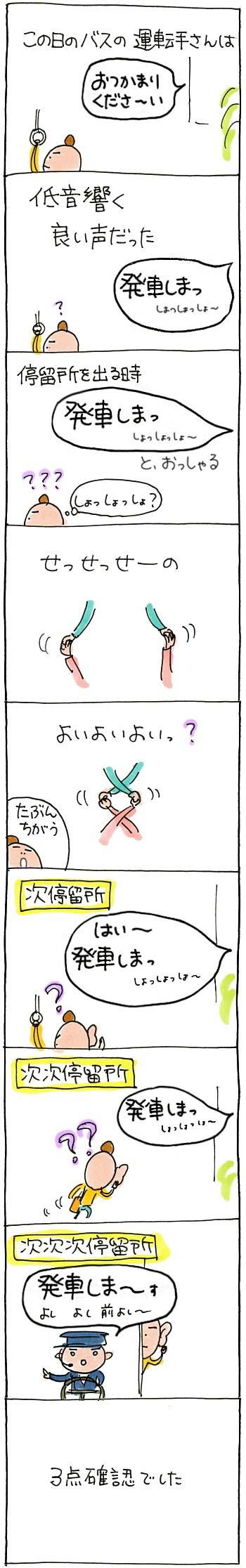 バスしょっしょっしょ〜