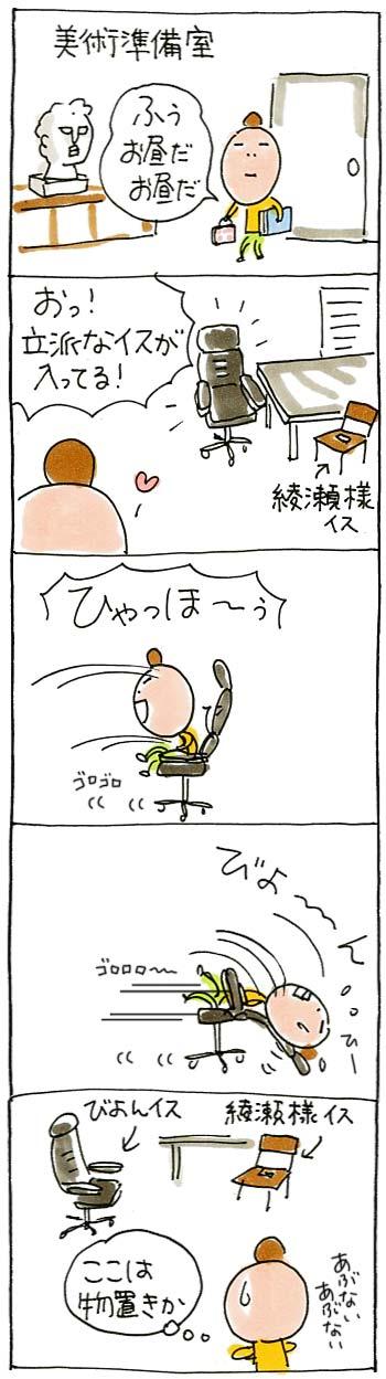 ビヨン椅子