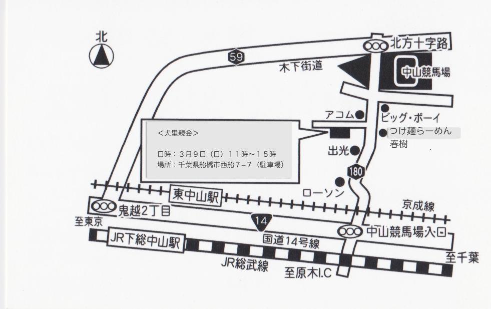 譲渡会会場地図