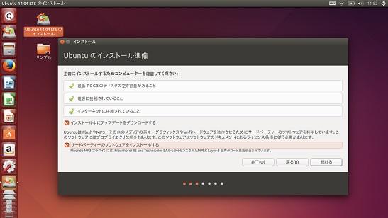 ubuntu2_03.jpg