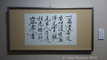 © 湖蝶 2014 グループ墨花 「黄庭堅 草書諸上座帖巻」臨書DSC_0337.JPG