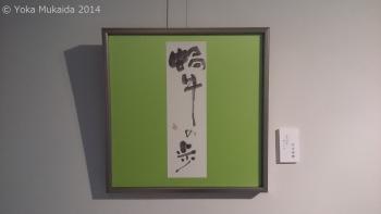 © 湖蝶 2014 グループ墨花「かたつむり」DSC_0340.JPG
