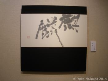 © 湖蝶 2014 グループ墨花「麒麟」P8180111.jpg