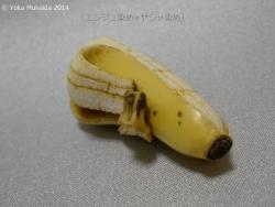 © 陽佳 2014 「恋バナナ」エンジュ染め替え P7120311.jpg