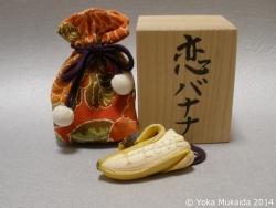 © 陽佳 2014 「恋バナナ」エンジュ染め替えP7120298.jpg