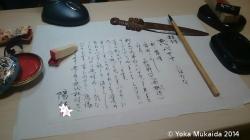 © 陽佳 2014「恋バナナ」染替え1408866460967.jpg