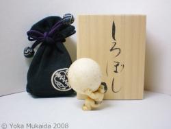 © 陽佳 2008「しろぼし」DH000018.jpg