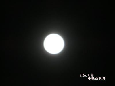 h26中秋の名月