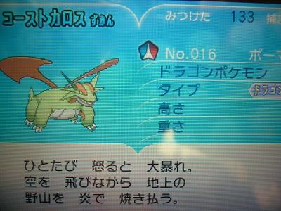 色 ボーマンダ図鑑