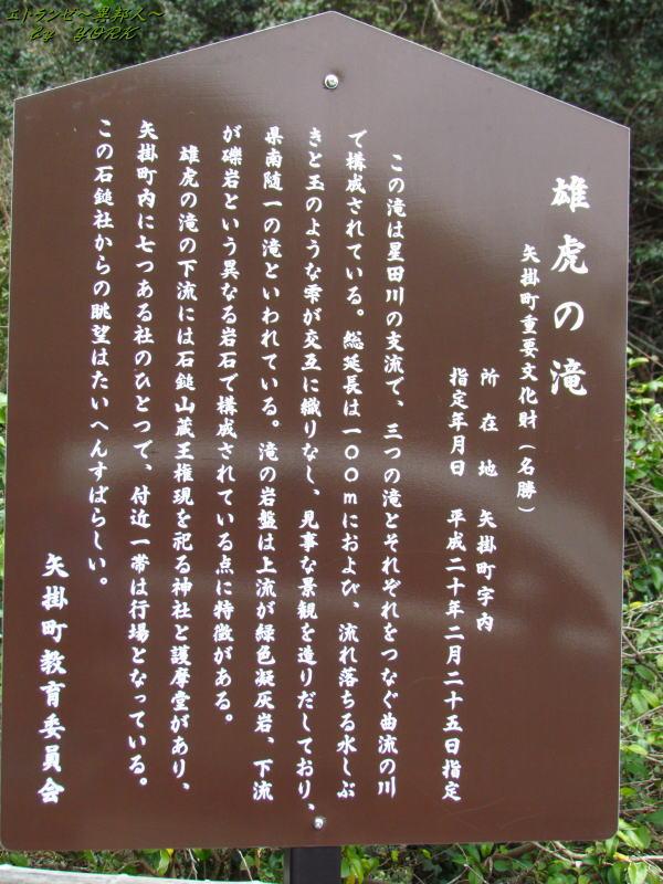 0401雄虎の滝説明版140301