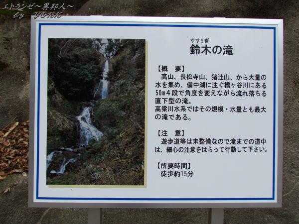 0434鈴木の滝案内板140301
